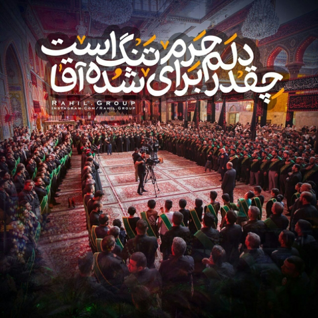 عزاداری روز عاشورا در تکیه دولت